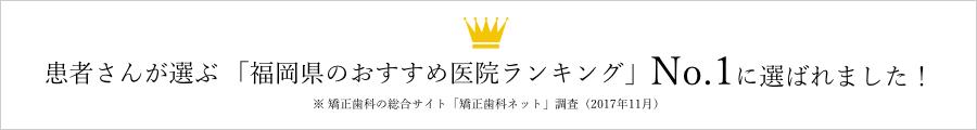 患者さんが選ぶ「福岡県のおすすめ医院ランキング」No.1に選ばれました!